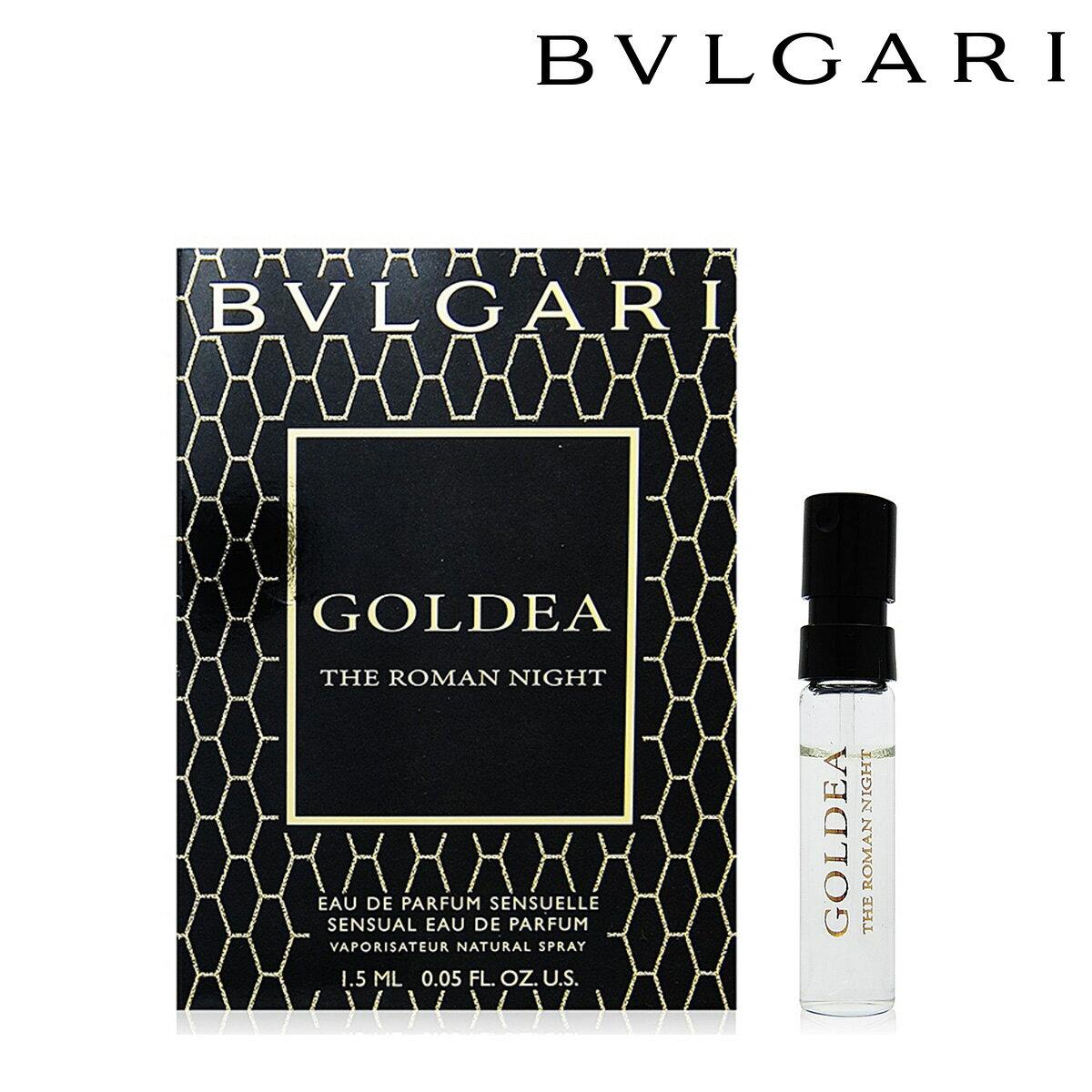 寶格麗 Bvlgari 羅馬之夜女性淡香精 1.5ml 針管香水 試管小香 魅力香氛 【SP嚴選家】