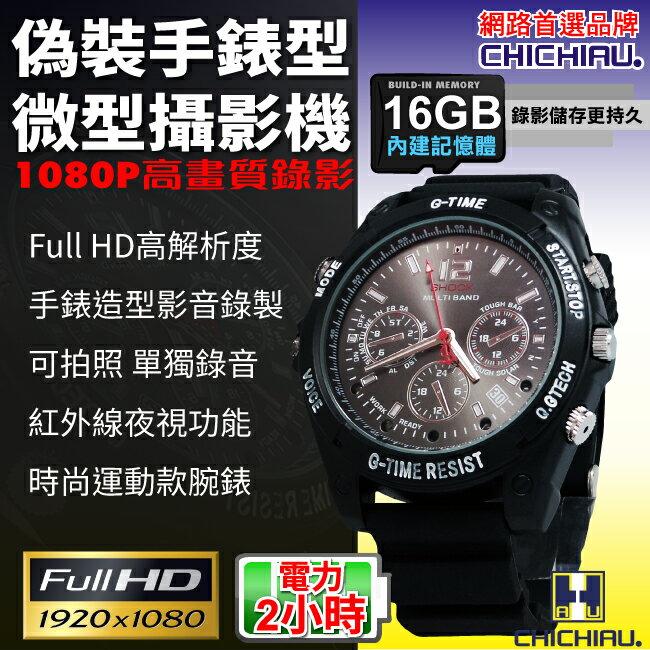 【CHICHIAU】1080P偽裝防水橡膠帶手錶16G夜視微型針孔攝影機/影音記錄器TW001.