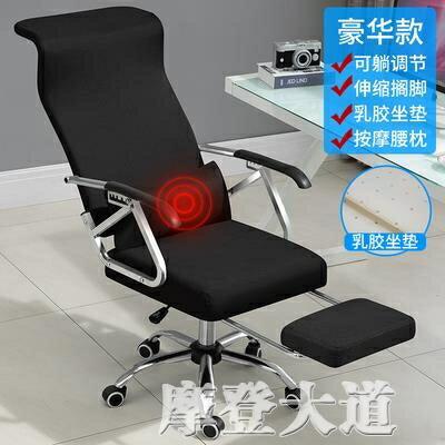 電腦椅家用座椅辦公椅舒適久坐升降椅辦公室椅子靠背直播轉椅可躺QM - 限時優惠好康折扣
