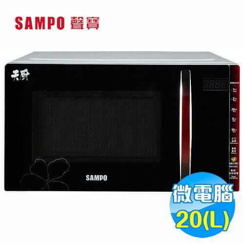 聲寶 SAMPO 20公升微電腦微波爐 REB320PM