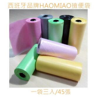 西班牙品牌HAOMIAO撿便袋/垃圾補充袋/拾便袋 - 一袋三入/45張/隨機不挑色