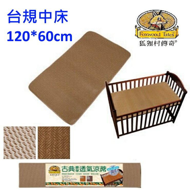 狐狸村傳奇透氣嬰兒床涼蓆 台規中床120*60cm