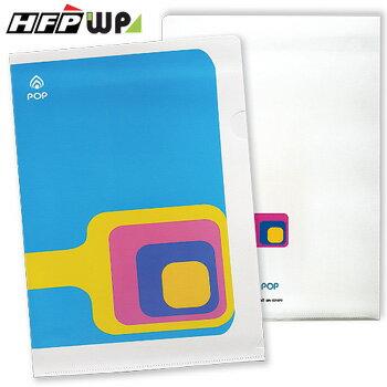 HFPWP 檔案分類管理.資料隱私 設計師精品L夾文件套 底部超音波加強 E310P2 台灣製 68折/ 個