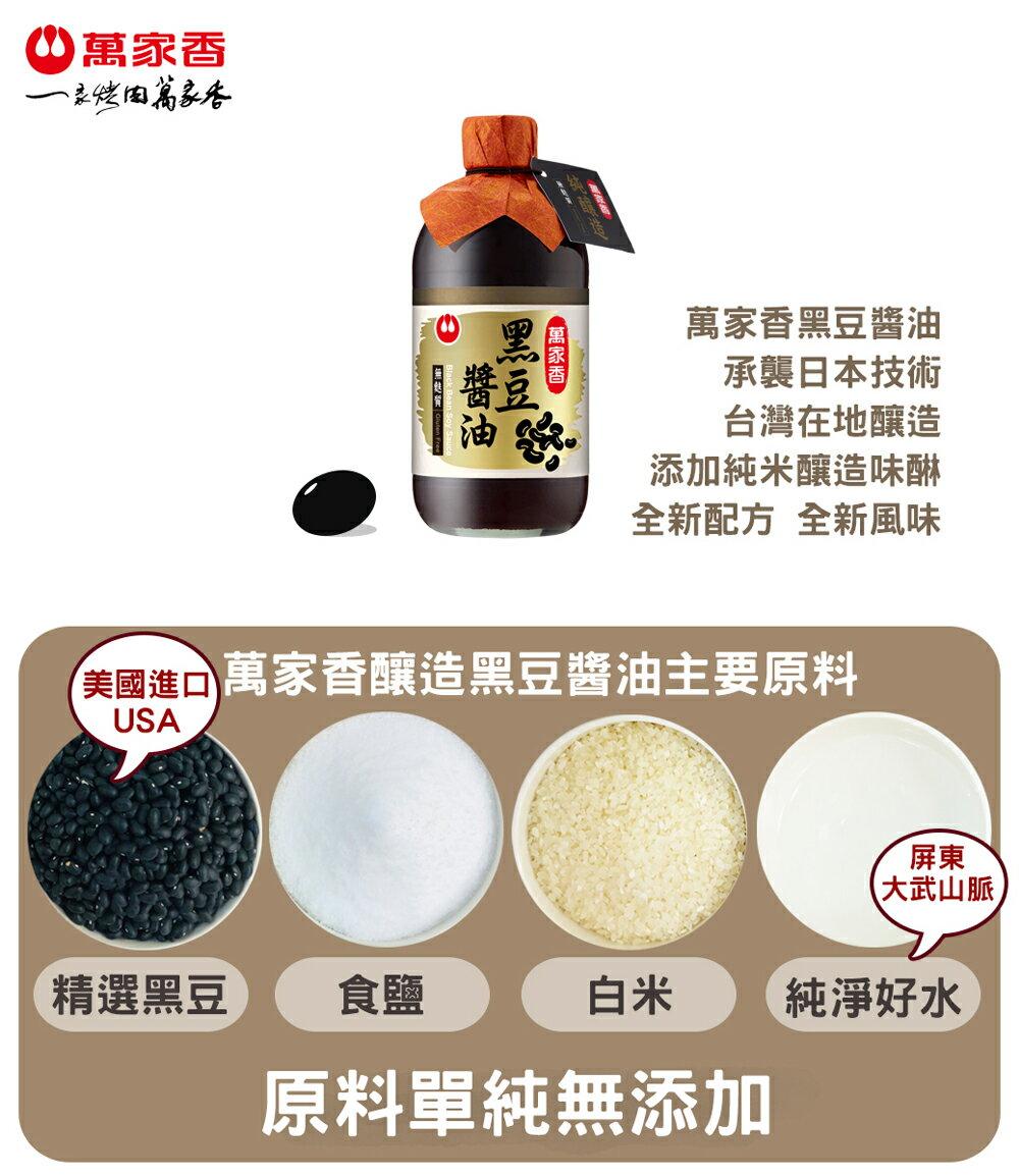 萬家香黑豆醬油450ml