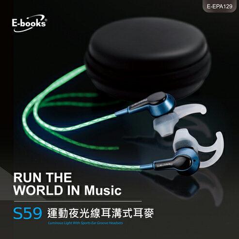 E~books S59 夜光線耳溝式耳麥贈收納包 E~EPA129 獨特夜光線 加贈防潑水