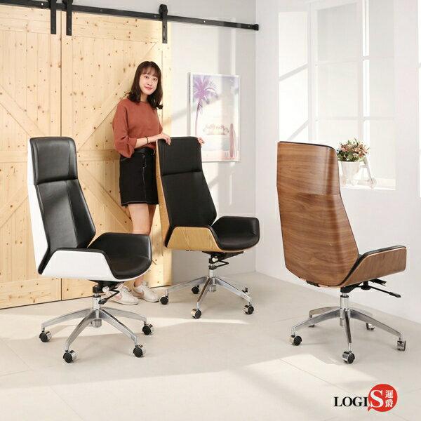 邏爵LOGIS-現代時尚主義主管椅辦公椅電腦椅事務椅BA80