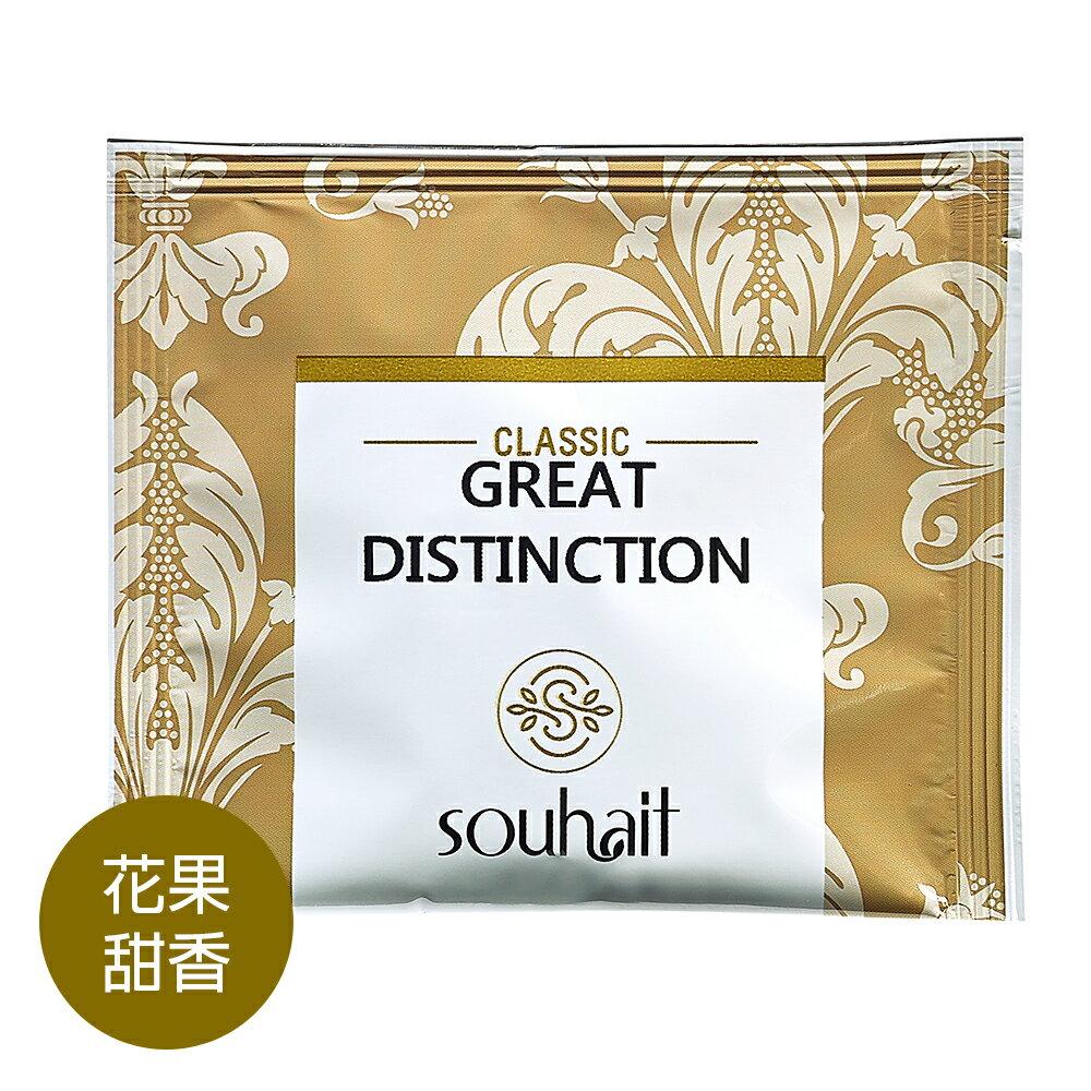 試喝包 Souhait Tea法式經典花果甜香調味紅茶 - Great Distinction 獨領風騷★3 / 1~3 / 11超取滿299免運 2