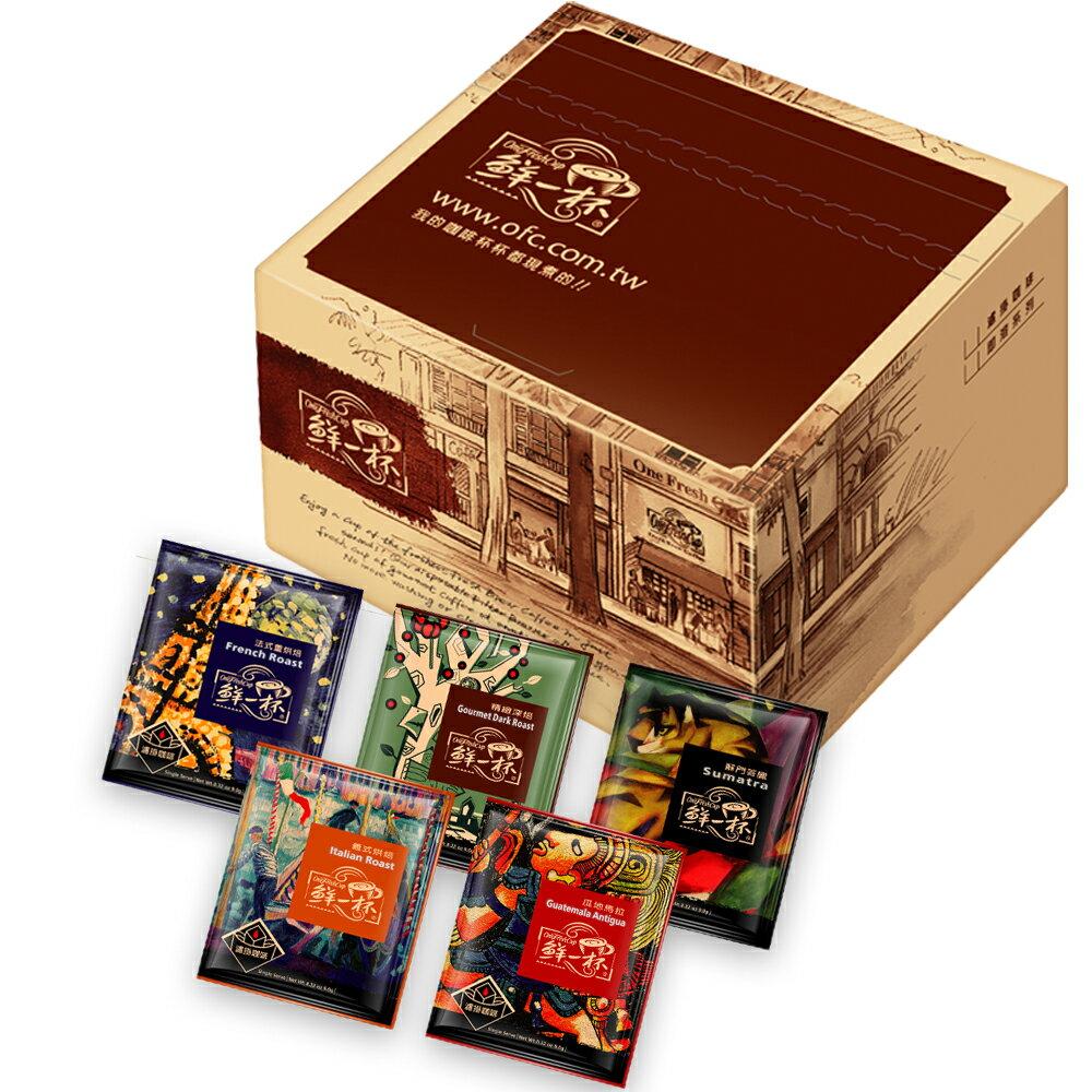 【鮮一杯】濾掛綜合50入分享盒(含 5種口味各10包)