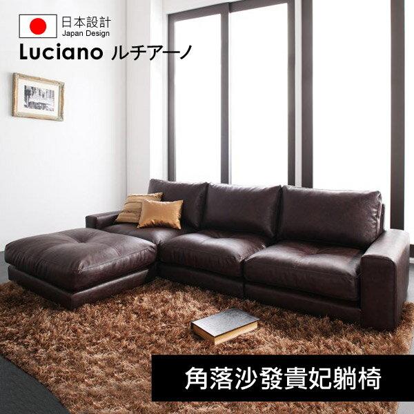 【Luciano】日本設計模組式矮型沙發_(角落沙發貴妃躺椅) - 限時優惠好康折扣