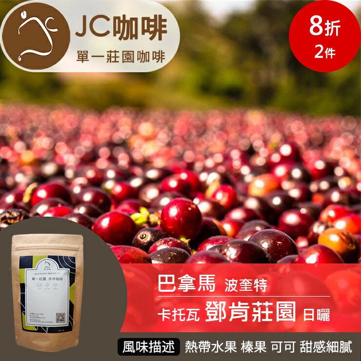 JC咖啡 半磅豆▶巴拿馬 波奎特 卡托瓦 鄧肯莊園 日曬 ★送-莊園濾掛1入 ★1月特惠豆 0