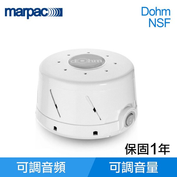 【好省日點數最高23%】美國 Marpac Dohm-NSF 除噪助眠機 | 失眠淺眠助眠白噪音 0