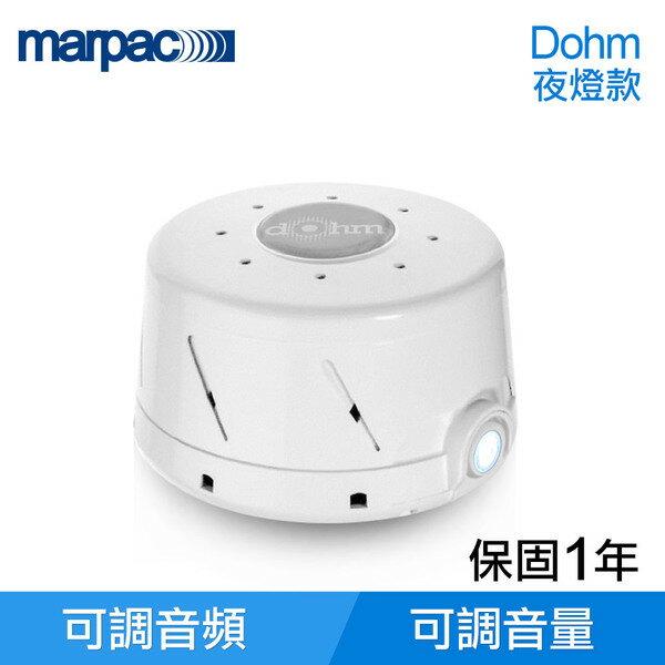 (領券現折)美國 Marpac Dohm 除噪助眠機(夜燈款)