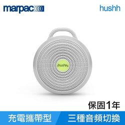 【滿3千10%點數回饋】美國 Marpac hushh 攜帶式除噪助眠機 (寶寶專用)