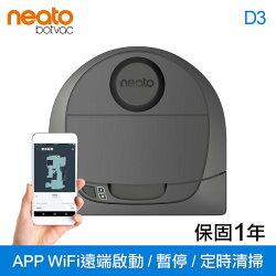 【領券折後12908+點數回饋1129元】送原廠配件 美國 Neato Botvac D3 Wifi 支援 雷射掃描掃地機器人吸塵器