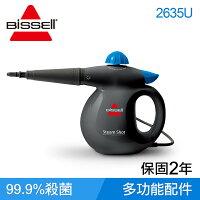【限期團購價】【滿3千10%點數回饋】美國 Bissell 必勝 多功能蒸氣熨斗清潔機 2635U 0
