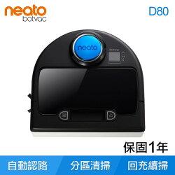 【滿3千10%點數回饋】送三好禮 美國 Neato Botvac D80 寵物版雷射智慧型掃描機器人定時自動吸塵器