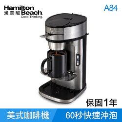 【滿3千10%點數回饋】美國漢美馳 Hamilton Beach 美式咖啡機