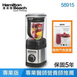【領券折後6501+點數回饋715元】美國漢美馳 Hamilton Beach 隔音罩專業營養調理機