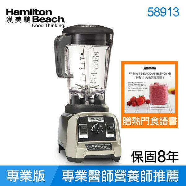 【領券折後13838+點數回饋1138元】美國漢美馳 Hamilton Beach專業營養調理機(三色)果汁機榨汁機冰淇淋機 1