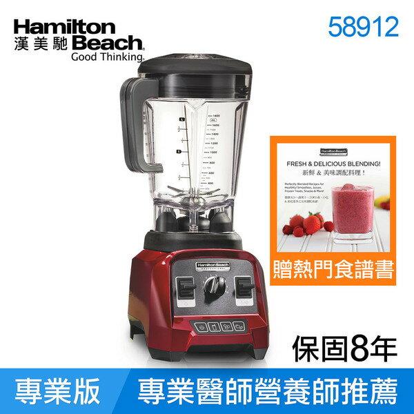 【領券折後13838+點數回饋1138元】美國漢美馳 Hamilton Beach專業營養調理機(三色)果汁機榨汁機冰淇淋機 2