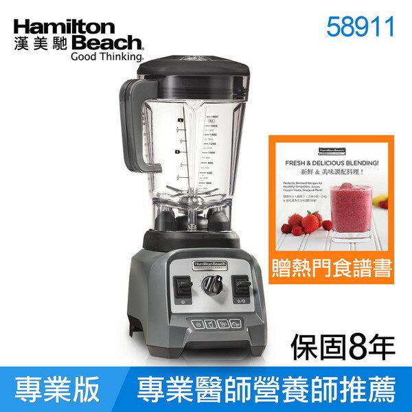 【領券折後13838+點數回饋1138元】美國漢美馳 Hamilton Beach專業營養調理機(三色)果汁機榨汁機冰淇淋機