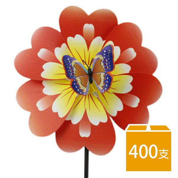 花朵造型立體風車+跳動昆蟲(中)直徑25cm一件400支入{促40}膠面彩色風車~5363~