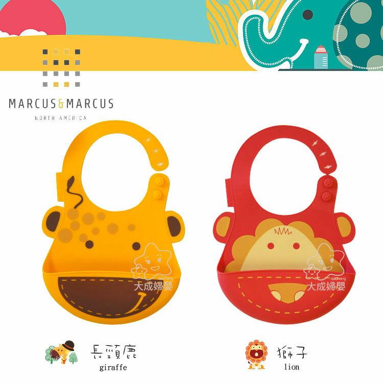 【大成婦嬰】加拿大 Marcus Marcus 動物樂園矽膠圍兜330031 立體口袋 防水 柔軟 5色 0