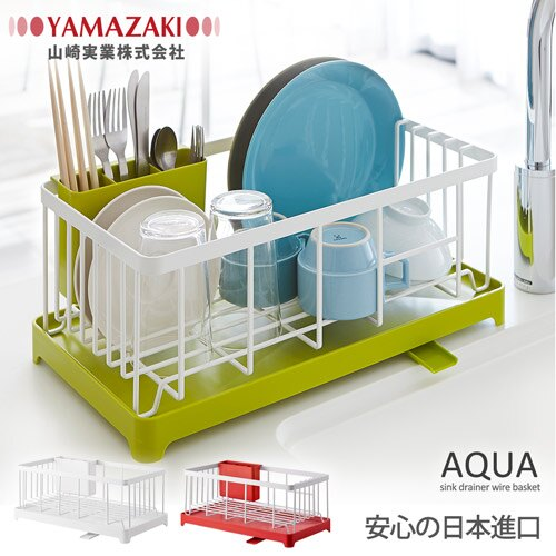 【YAMAZAKI】AQUA分拆式瀝水架-白/綠/紅★置物架/多功能收納/廚房用品/居家收納 0
