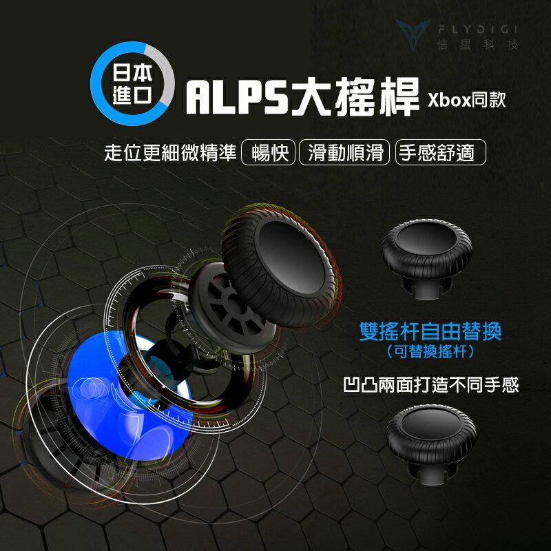 飛智 信星科技 臺灣公司貨【黃蜂2 Pro 體感版】單手手把 蘋果iPhone 安卓 吃雞神器 按鍵射擊 單手搖桿 手柄