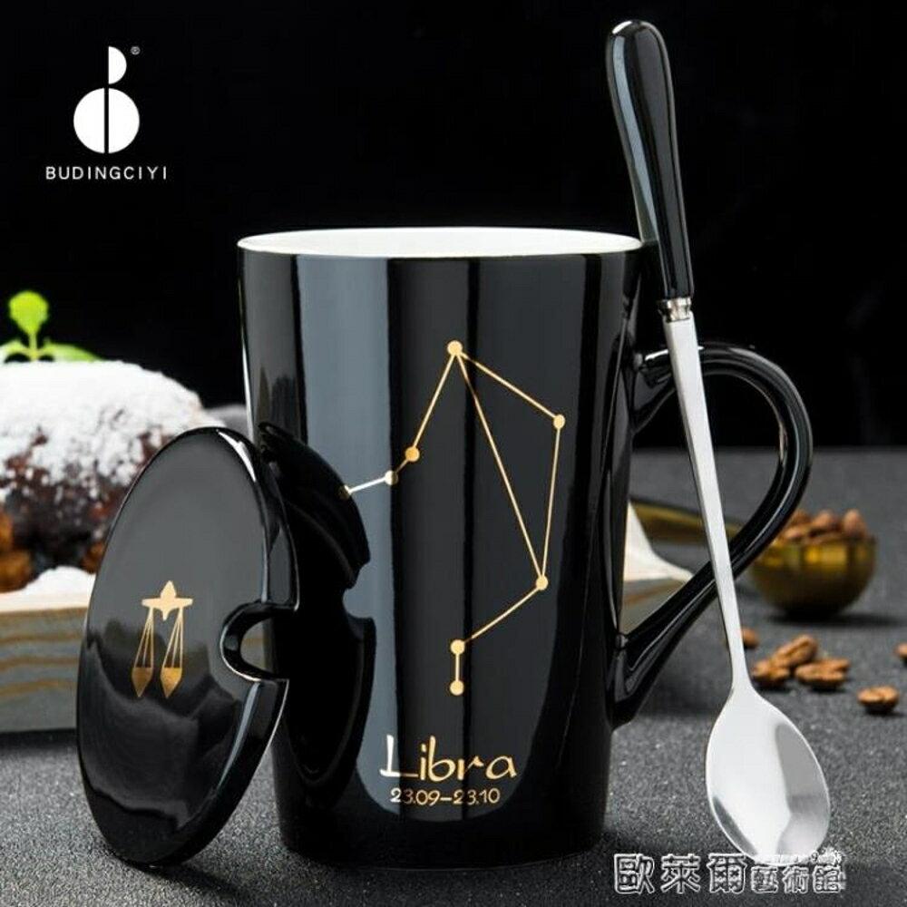 馬克杯 創意星座杯子陶瓷馬克杯帶蓋勺辦公室大容量水杯家用咖啡杯泡茶杯  領券下定更優惠