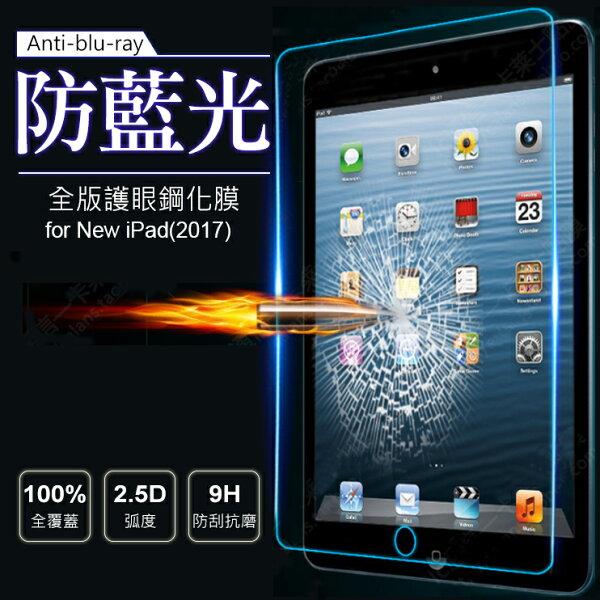 AHEAD領導者AppleiPadPro12.9吋大平板0.3mm全屏抗藍光防藍光鋼化膜9H鋼化玻璃膜防爆膜平板螢幕保護膜