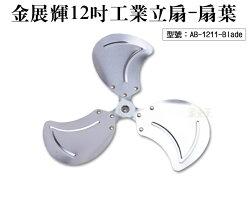 【尋寶趣】金展輝12吋工業立扇-扇葉 電風扇葉 電扇配件 風力強 適用AB-1211 台灣製 AB-1211-Blade