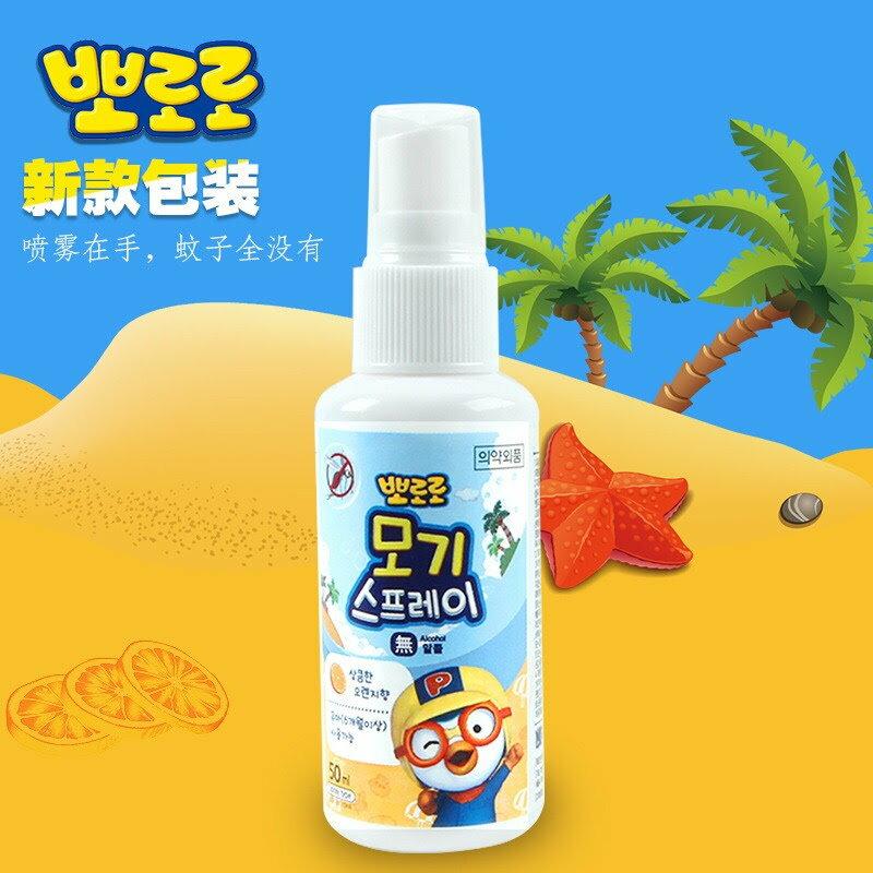 韓國pororo啵樂樂防蚊噴霧50ml夏日防蚊用品