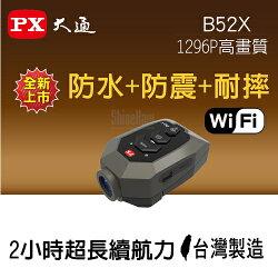 【9/1~9/30 促銷價 $3588元】 PX大通 B52X 單車機車跨界記錄器 防水/防震/WIFI手機連線