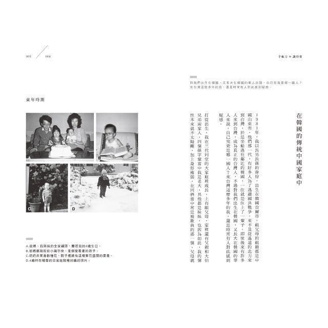 手術刀與護唇膏:溫柔醫師王樹偉的整形外科筆記