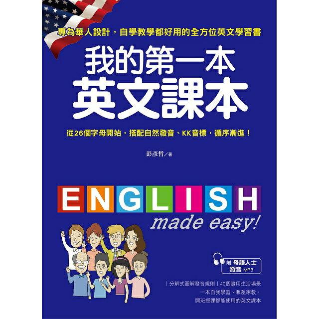 我的第一本英文課本:專為華人設計自學教學都好用的全年齡英文學習書(附母語人士發音MP3) 1