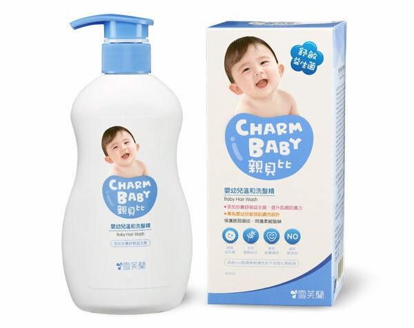 德芳保健藥妝:雪芙蘭CHARMBABY親貝比嬰幼兒溫和洗髮精400ml【德芳保健藥妝】