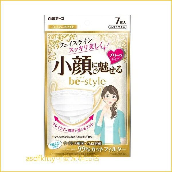 asdfkitty可愛家☆白元be-style小顏口罩-白色-7入-日本正版商品