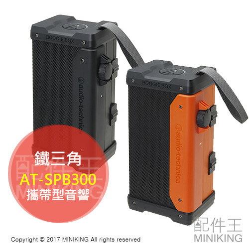 <br/><br/>  【配件王】代購 鐵三角 audio-technica AT-SPB300 攜帶行動音響音箱防水IPX4 3.5mm接頭<br/><br/>