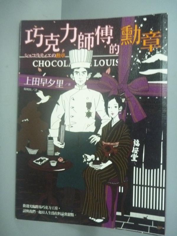 ~書寶 書T1/翻譯小說_KMK~巧克力師傅的勳章_上田早夕裡