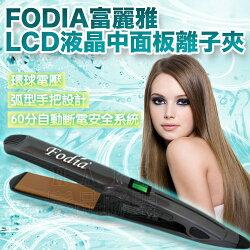 ★超葳★富麗雅 Fodia LCD數碼離子夾(灰色) 離子夾