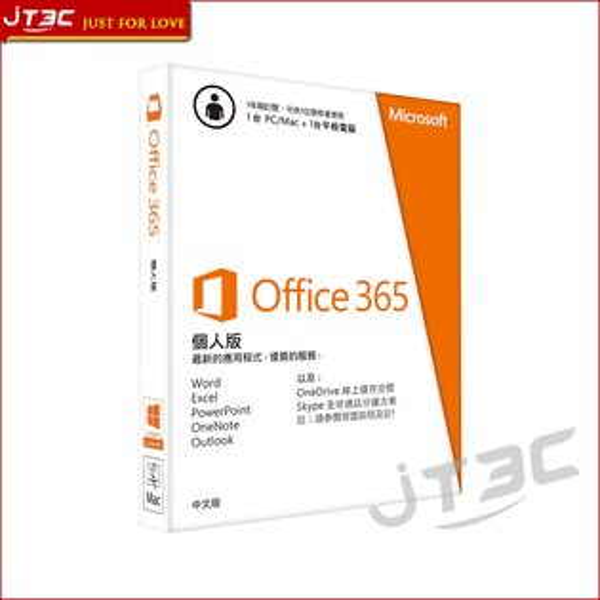 JT3C:【最高折$350】Microsoft微軟Office365中文個人版一年