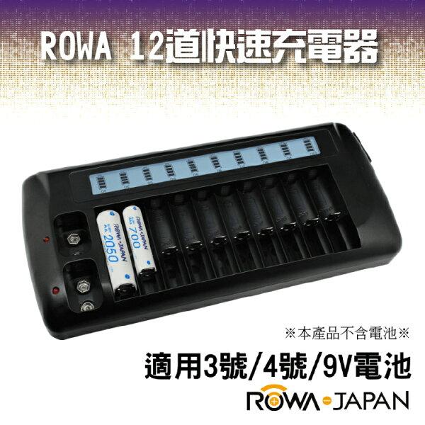 攝彩@樂華ROWA12道快速充電器3號4號AAAAA9V電池提供過載過熱短路保護LCD液晶顯示電池狀態