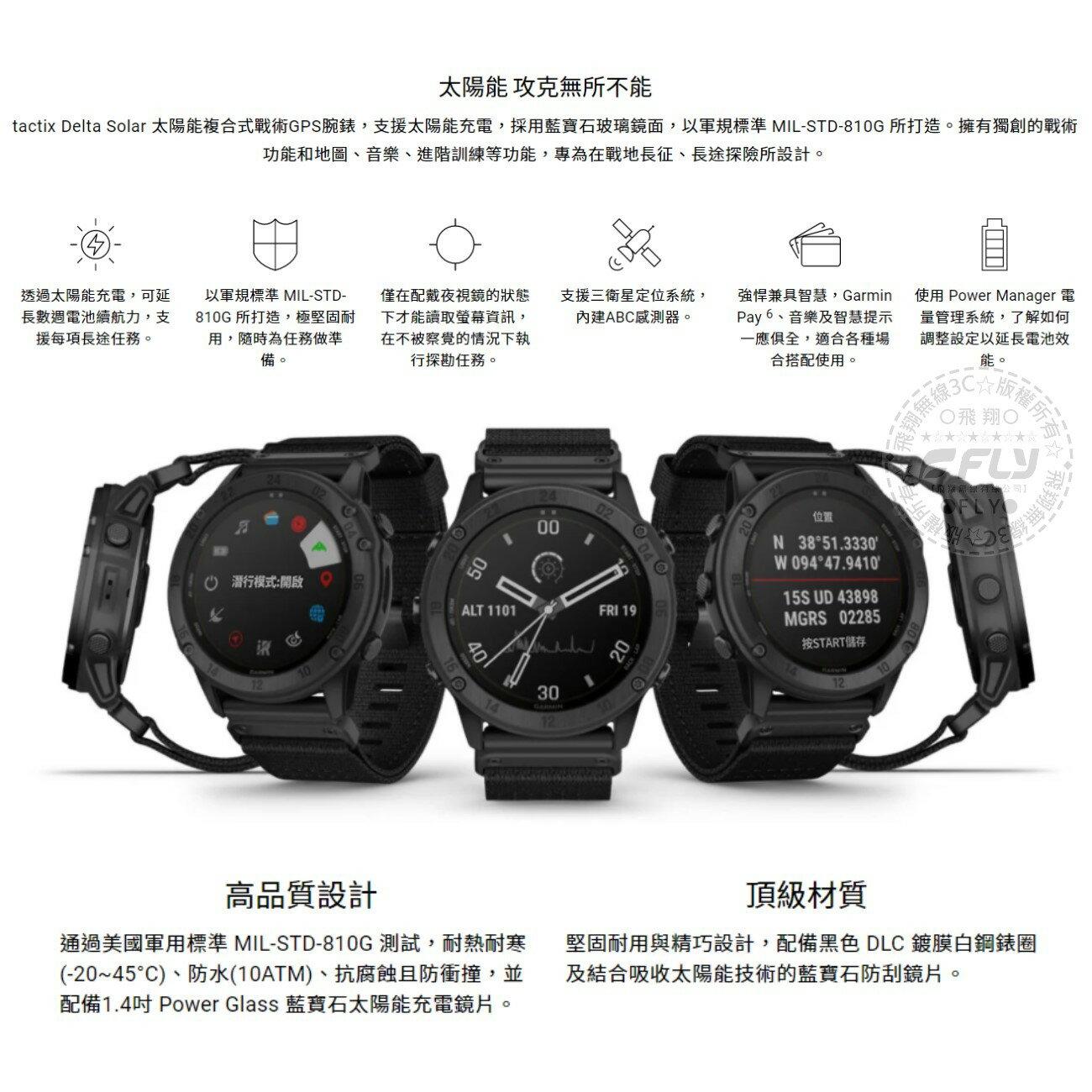 《飛翔無線3C》GARMIN tactix Delta Solar 太陽能複合式戰術GPS腕錶│公司貨│軍規標準