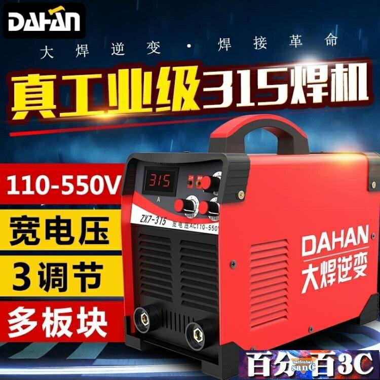 快速出貨 電焊機 大焊315 250 400雙電壓220v 380v兩用全自動家用工業級全銅