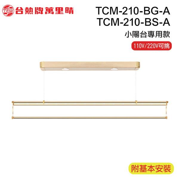 台熱牌萬里晴電動遙控升降曬衣架機(TCM-210-BS-A)(TCM-210-BG-A)(小陽台專用款)(附基本安裝)(110V220V二種電壓任選)