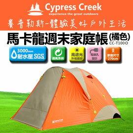 【【蘋果戶外】】Cypress Creeky 賽普勒斯 CC-T100 馬卡龍周末家庭帳 橘色 270x270 六人帳篷 露營帳 前庭帳