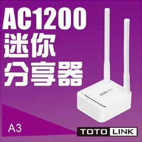 【迪特軍3C】TOTOLINK A3 AC1200超世代迷你路由器 802.11ac同步雙頻 1200Mbps VPN 伺服器 供PPTP 連線五條