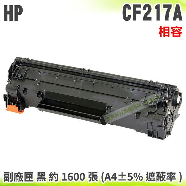 【浩昇科技】HPCF217A17A相容碳粉匣適用M130M102