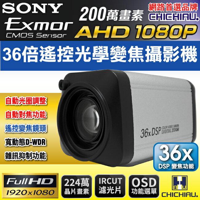 【CHICHIAU】AHD 1080P SONY 200萬畫素36倍數位高解析遙控伸縮鏡頭監視器攝影機